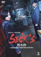 SICK'S 恕乃抄 ~内閣情報調査室特務事項専従係事件簿~ Vol.3の評価・レビュー(感想)・ネタバレ