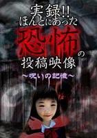 実録!!ほんとにあった恐怖の投稿映像 ~呪いの記憶~の評価・レビュー(感想)・ネタバレ