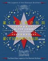 星くず兄弟 伝説 BOX Blu-ray Brothersの評価・レビュー(感想)・ネタバレ