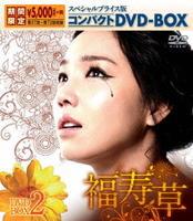 福寿草 コンパクトDVD-BOX 2 <期間限定スペシャルプライス版>の評価・レビュー(感想)・ネタバレ