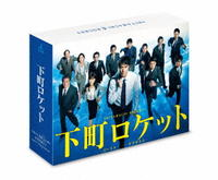下町ロケット ゴースト/ヤタガラス 完全版 DVD-BOXの評価・レビュー(感想)・ネタバレ