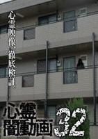 心霊闇動画 32の評価・レビュー(感想)・ネタバレ