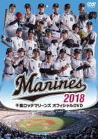 千葉ロッテマリーンズ オフィシャルDVD 2018の評価・レビュー(感想)・ネタバレ