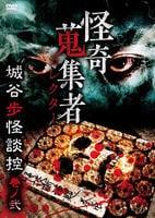 怪奇蒐集者 城谷歩怪談控 巻ノ弐の評価・レビュー(感想)・ネタバレ