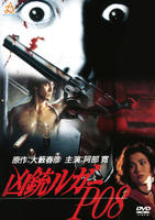 凶銃ルガーP08の評価・レビュー(感想)・ネタバレ