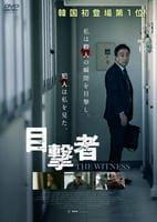 目撃者 (2018)の評価・レビュー(感想)・ネタバレ