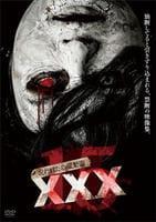 呪われた心霊動画 XXX(トリプルエックス)15の評価・レビュー(感想)・ネタバレ