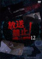 放送禁止!!!問題の心霊映像12の評価・レビュー(感想)・ネタバレ
