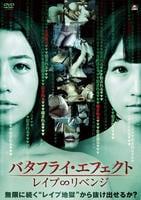 バタフライ・エフェクト レイプ∞リベンジの評価・レビュー(感想)・ネタバレ