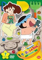 クレヨンしんちゃん TV版傑作選 第13期シリーズ 7 お風呂は戦闘だゾの評価・レビュー(感想)・ネタバレ