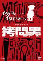 拷問男の評価・レビュー(感想)・ネタバレ