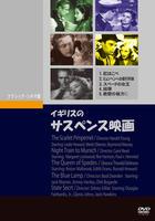 イギリスのサスペンス映画 (1934~1950)の評価・レビュー(感想)・ネタバレ