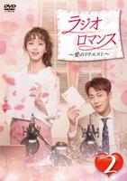 ラジオロマンス~愛のリクエスト~ DVD-BOX 2の評価・レビュー(感想)・ネタバレ