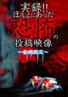 実録!!ほんとにあった恐怖の投稿映像 ~奇煉怨霊~の評価・レビュー(感想)・ネタバレ