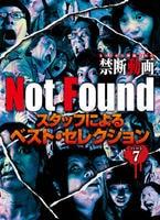 Not Found ネットから削除された禁断動画 スタッフによるベストセレクション7の評価・レビュー(感想)・ネタバレ