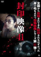 封印映像 41の評価・レビュー(感想)・ネタバレ