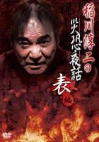 稲川淳二の災恐夜話 表編の評価・レビュー(感想)・ネタバレ