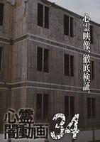 心霊闇動画 34の評価・レビュー(感想)・ネタバレ