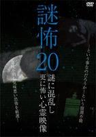 謎怖20 謎に混乱し更に怖い心霊映像の評価・レビュー(感想)・ネタバレ