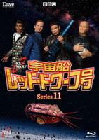 宇宙船レッド・ドワーフ号 シリーズ11の評価・レビュー(感想)・ネタバレ