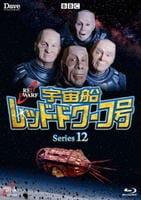 宇宙船レッド・ドワーフ号 シリーズ12の評価・レビュー(感想)・ネタバレ