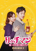 リッチマン ~嘘つきは恋の始まり~ DVD-BOX 2の評価・レビュー(感想)・ネタバレ