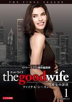グッド・ワイフ 彼女の評決 ファイナル・シーズン Vol.1の評価・レビュー(感想)・ネタバレ