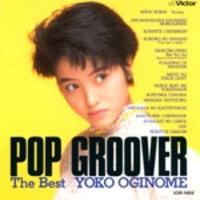 POP GROOVER The Bestの評価・レビュー(感想)・ネタバレ
