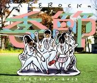 SAKEROCKの季節 BEST2000-2013の評価・レビュー(感想)・ネタバレ