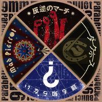 反逆のマーチ/ダークホース/誰も知らない/Mad Pierrot(DVD付)の評価・レビュー(感想)・ネタバレ
