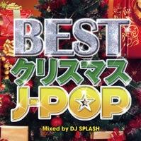BESTクリスマスJ-POP Mixed by DJ SPLASH