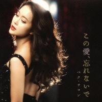 この愛、忘れないで(初回限定盤)(DVD付)の評価・レビュー(感想)・ネタバレ