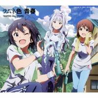 ラムネ色 青春(初回限定盤)(Blu-ray Audio)の評価・レビュー(感想)・ネタバレ
