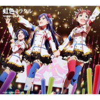 虹色ミラクル(初回限定盤)(Blu-ray Audio)の評価・レビュー(感想)・ネタバレ