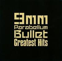 Greatest Hits(期間限定盤)の評価・レビュー(感想)・ネタバレ
