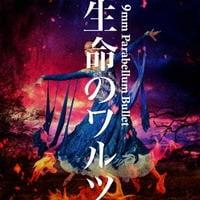 生命のワルツ(完全生産限定盤)(DVD付)の評価・レビュー(感想)・ネタバレ
