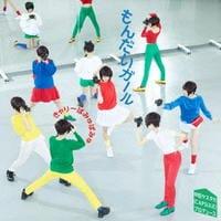 もんだいガール(初回限定盤)(DVD付)