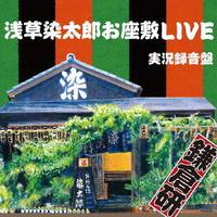 浅草染太郎お座敷ライブの評価・レビュー(感想)・ネタバレ