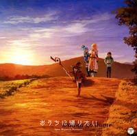 TVアニメ「この素晴らしい世界に祝福を!2」エンディング・テーマ「お家に帰りたい」