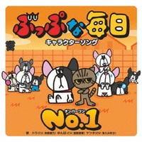 ぶっぷな毎日 キャラクターソング「NO.1」の評価・レビュー(感想)・ネタバレ