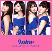 SunSunSunrise/ゆるとぴあの評価・レビュー(感想)・ネタバレ
