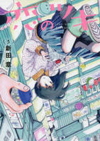 恋のツキ 5の評価・レビュー(感想)・ネタバレ