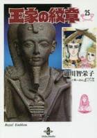 王家の紋章 25の評価・レビュー(感想)・ネタバレ