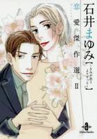 石井まゆみ 恋愛傑作選 ~きみが思うよりずっと~の評価・レビュー(感想)・ネタバレ