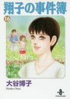 翔子の事件簿 16の評価・レビュー(感想)・ネタバレ