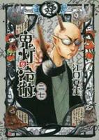 鬼灯の冷徹 27の評価・レビュー(感想)・ネタバレ