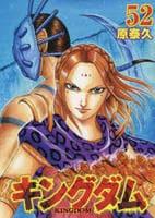 キングダム 52の評価・レビュー(感想)・ネタバレ