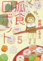 孤食ロボット 5の評価・レビュー(感想)・ネタバレ