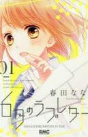 6月のラブレター 1の評価・レビュー(感想)・ネタバレ