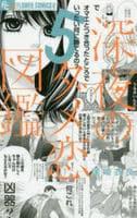 深夜のダメ恋図鑑 5の評価・レビュー(感想)・ネタバレ